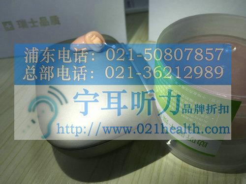 上海儿童助听器折扣店