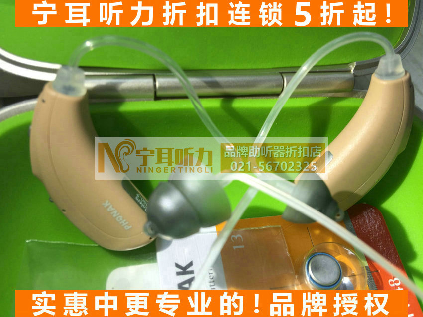 上海儿童助听器多少钱
