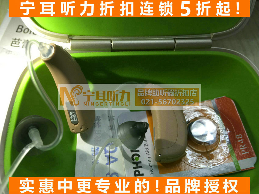 上海儿童助听器价格表
