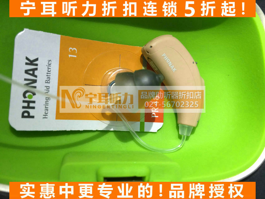 上海儿童助听器专卖店