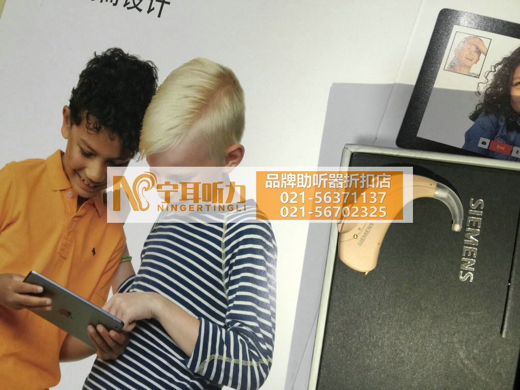 六一儿童节6月1-10日宁耳听力上海品牌儿童助听器折扣连锁店新一轮促销