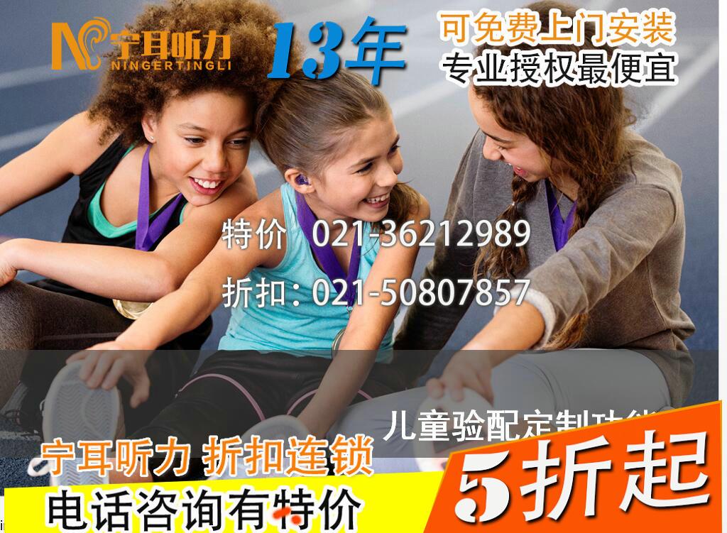 上海奥迪康小老虎助听器plus标准版Sensei RITE 60 85 100多少钱,宁耳促销
