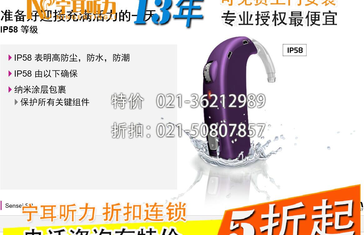 上海奥迪康小老虎助听器plus精华版Sensei Pro BTE 75价格,宁耳折扣