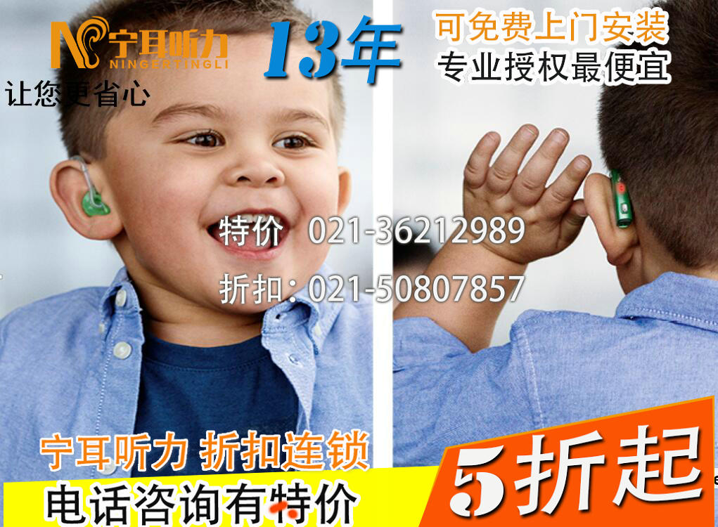 上海奥迪康Alta 2天语助听器plus BTE PP多少钱,宁耳特惠