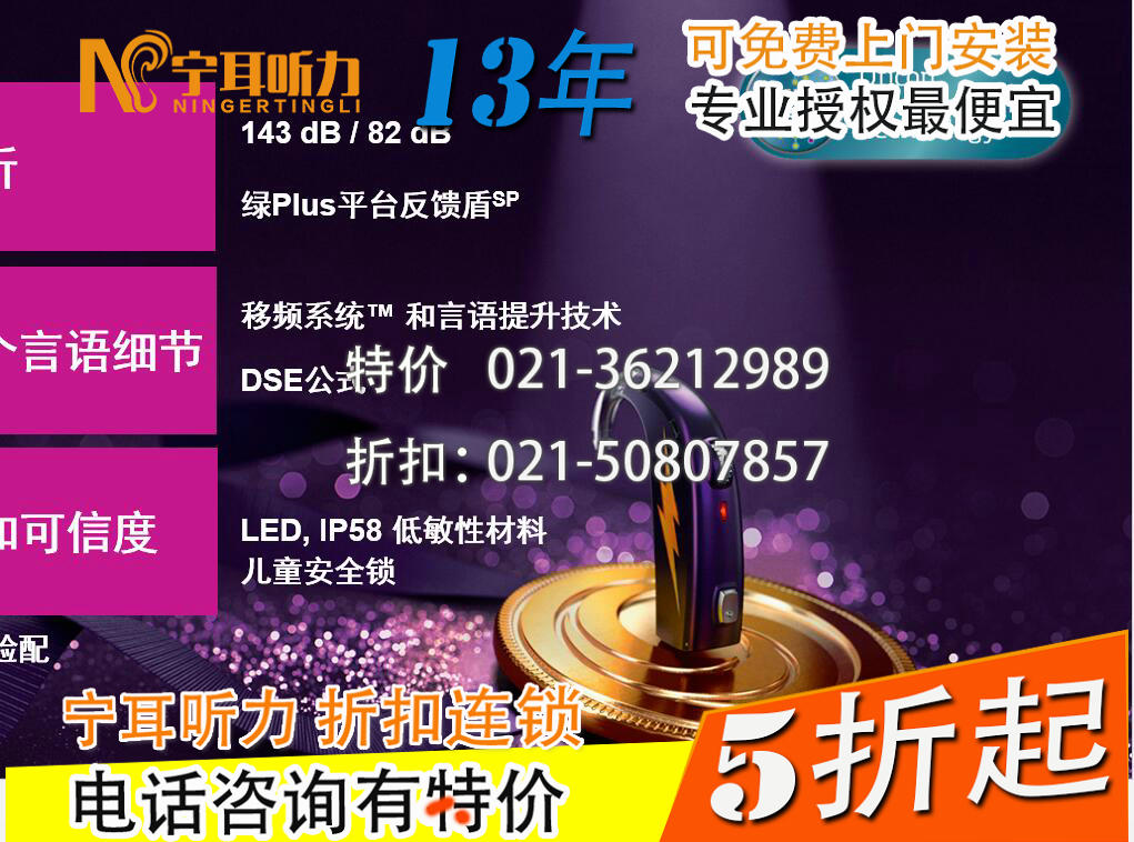 上海奥迪康笑语助听器Ria 2 plus BTE PP哪买便宜,宁耳优惠