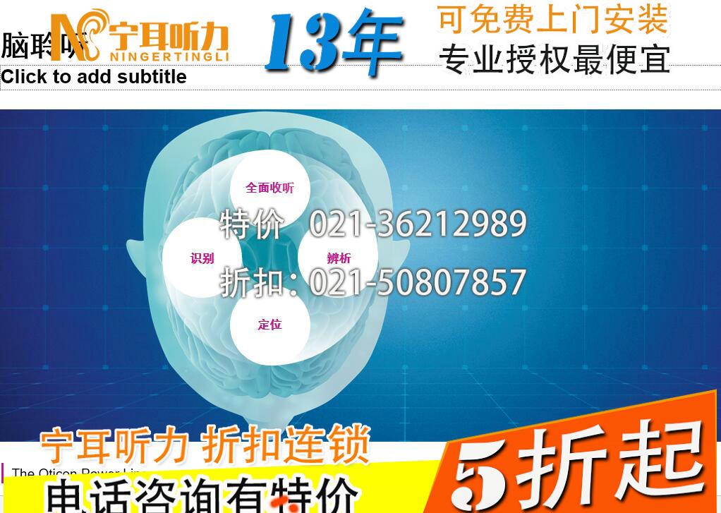 上海奥迪康魔法师助听器Dynamo SP 6价格表,宁耳优惠