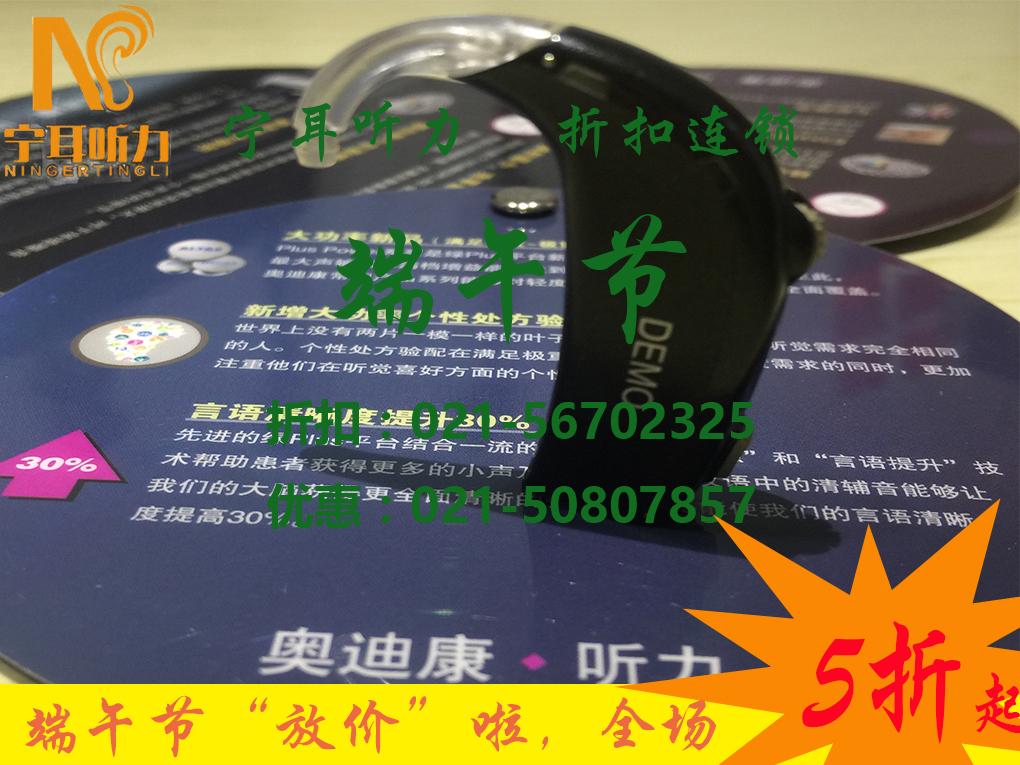 唯听飞扬系列助听器CLEAR 330哪有卖的,宁耳质优更便宜