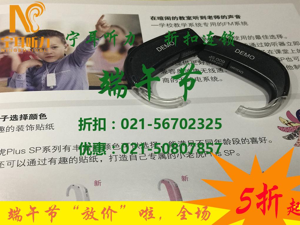 力斯顿魔笛助听器Mosaic 60 4C耳背式价格多少,宁耳厂家直销