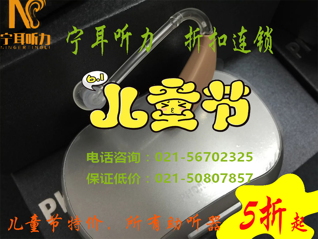 力斯顿魔笛助听器Emerald 80 4C RIC哪买便宜,宁耳全网特惠