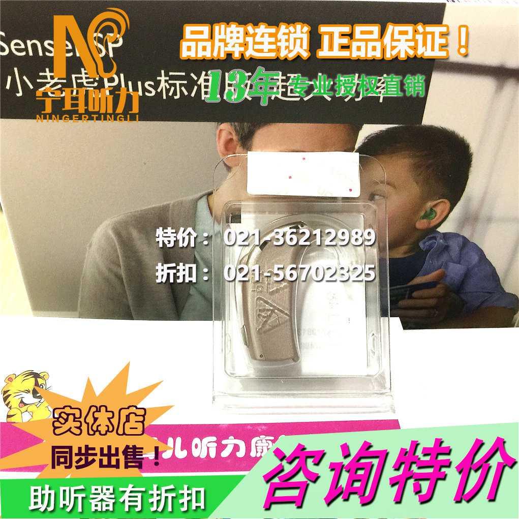 上海嘉定儿童助听器验配店