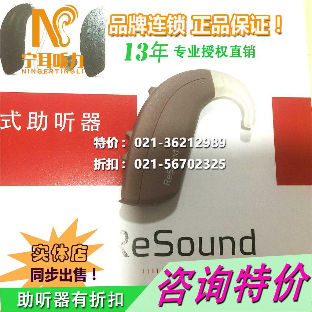 上海普陀儿童助听器哪买便宜